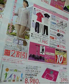 Fujiの母の日の広告