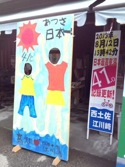 暑さ日本一の看板