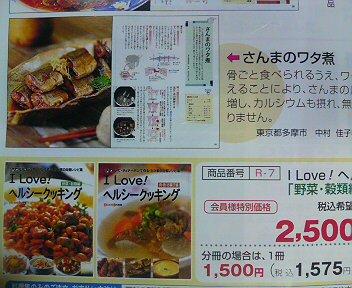活力鍋のレシピ本